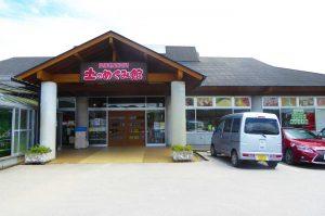 道の駅三芳村鄙の里の外観