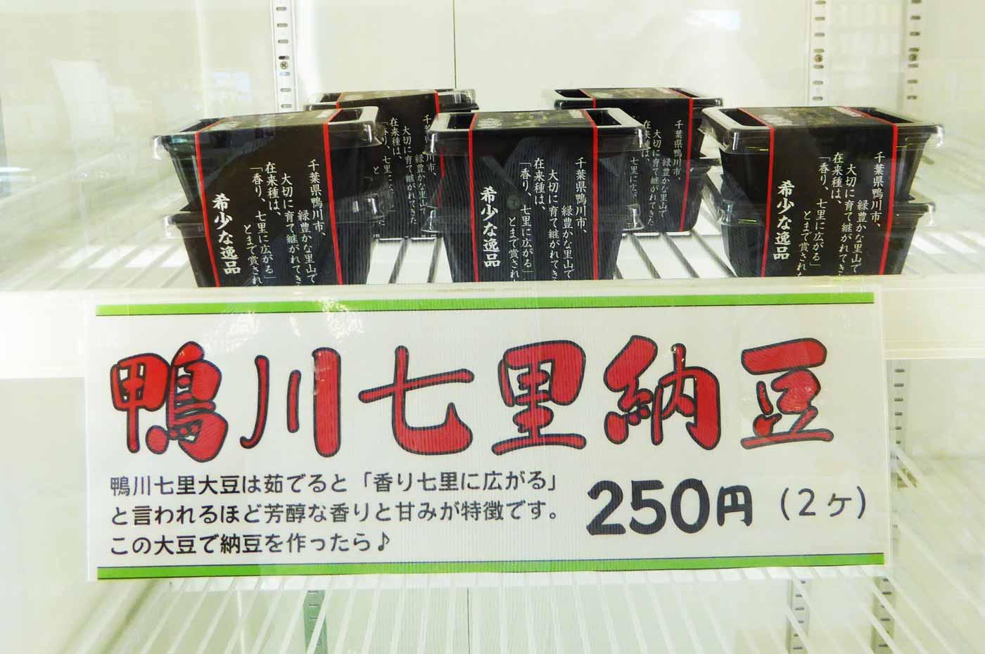 鴨川七里納豆の写真