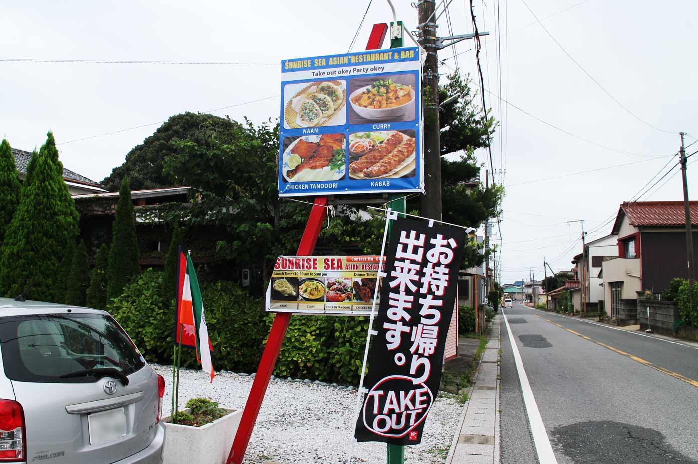 千倉のアジアン料理 サンライズシー