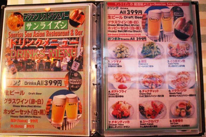 399円メニュー