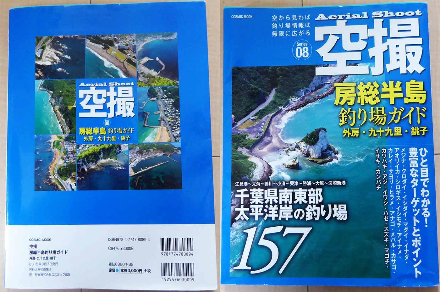 空撮房総半島釣り場ガイドの写真