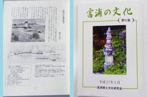 富浦の文化