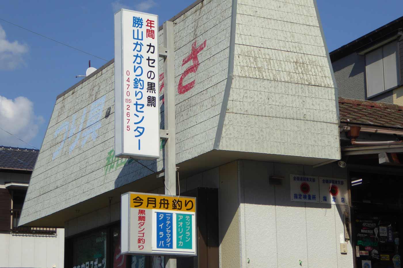 和田釣具店の画像