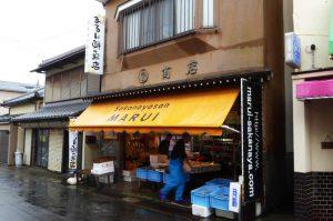 まるい鮮魚店の外観写真