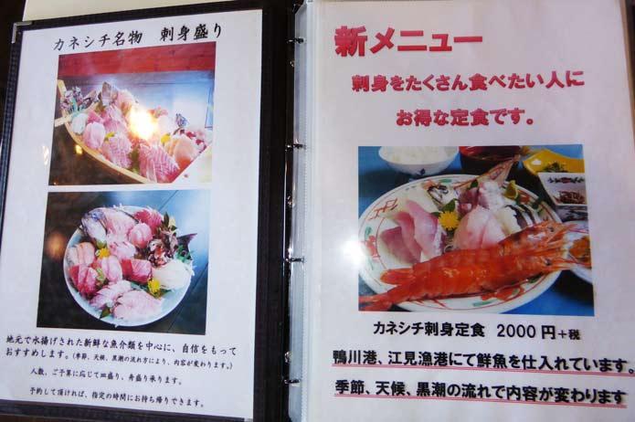 カネシチ名物 刺身盛りの写真