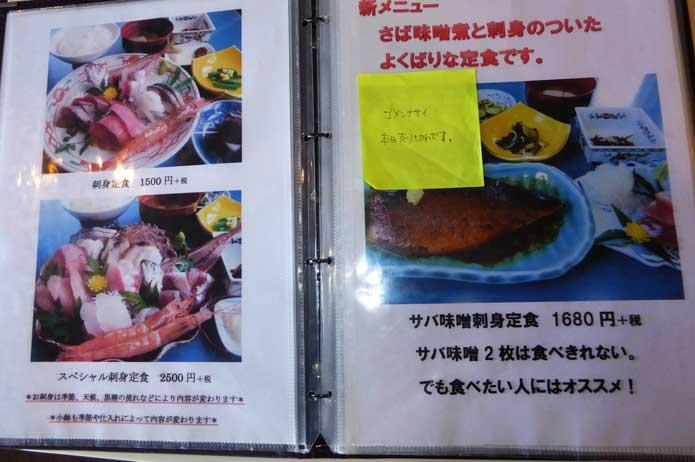 スペシャル刺身定食