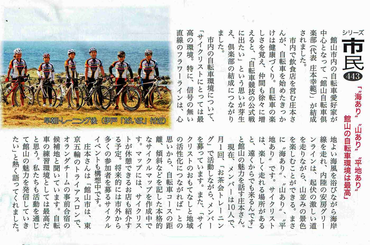 館山自転車倶楽部
