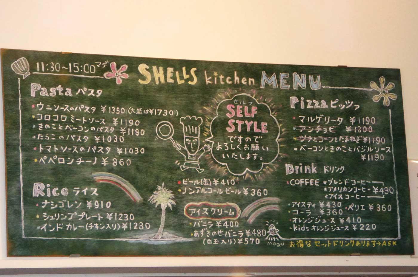 SHELS kitchenのメニューの写真
