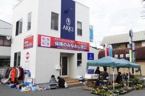 館山市アークスのフリーマーケット