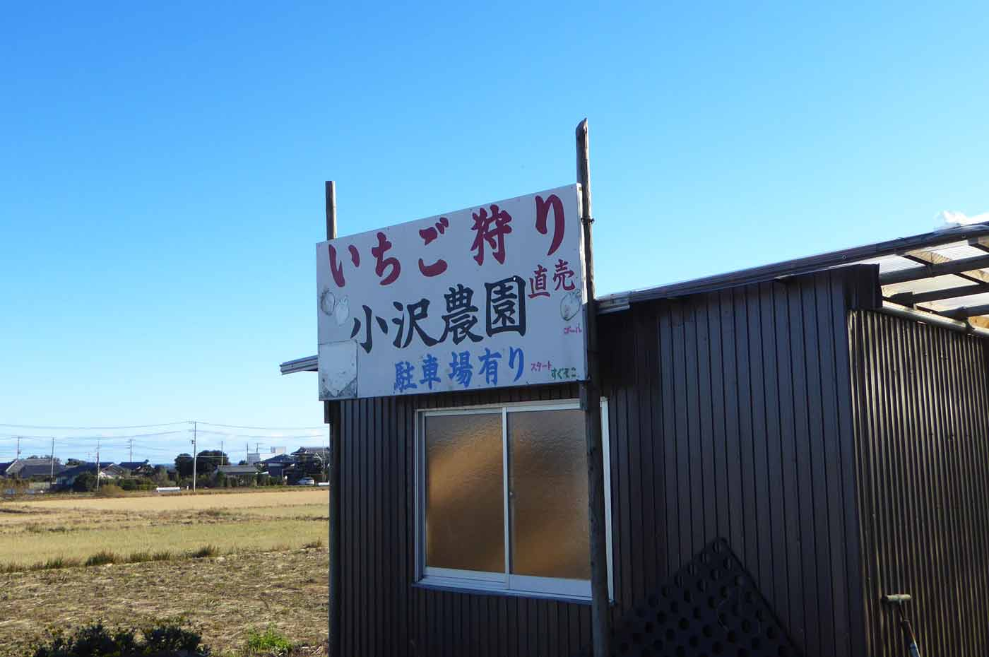 小沢農園のいちご狩りの施設
