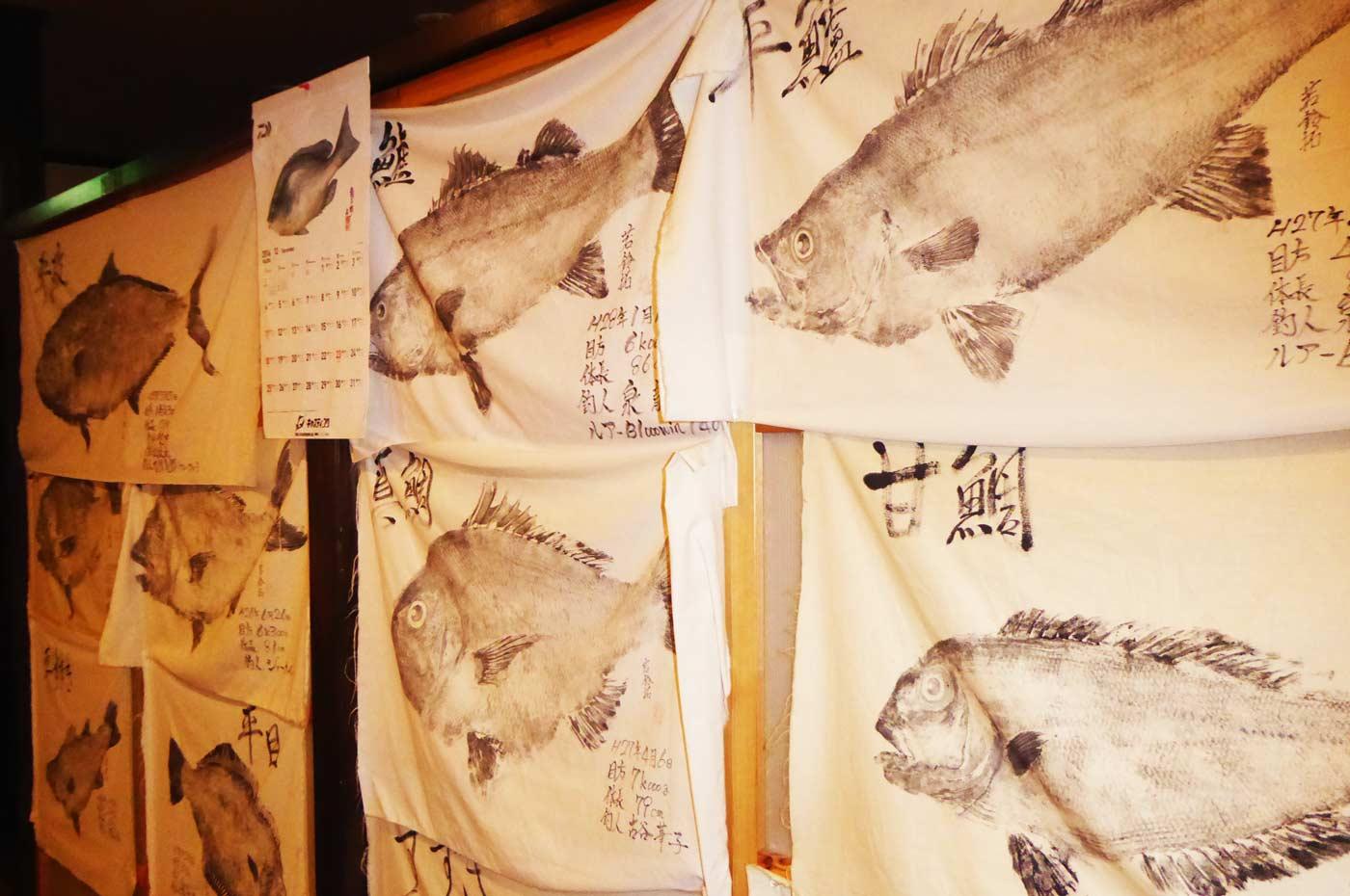若鈴の魚拓の画像