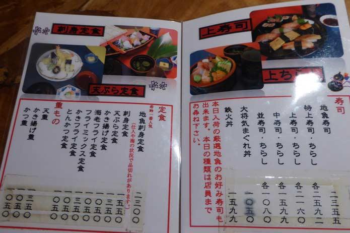 若鈴の寿司と定食のメニュー