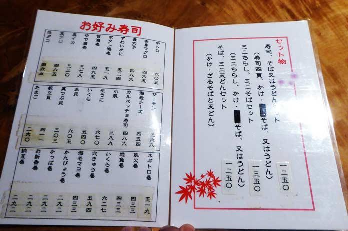 若鈴のお好み寿司のメニュー