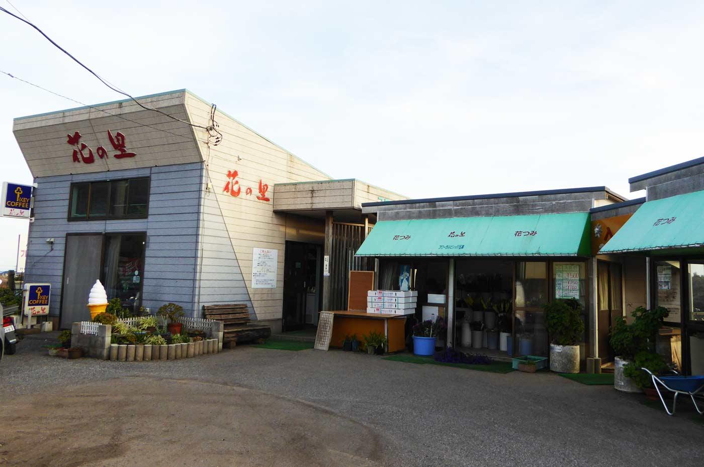 花の里フローラルビレッジ名倉の店舗