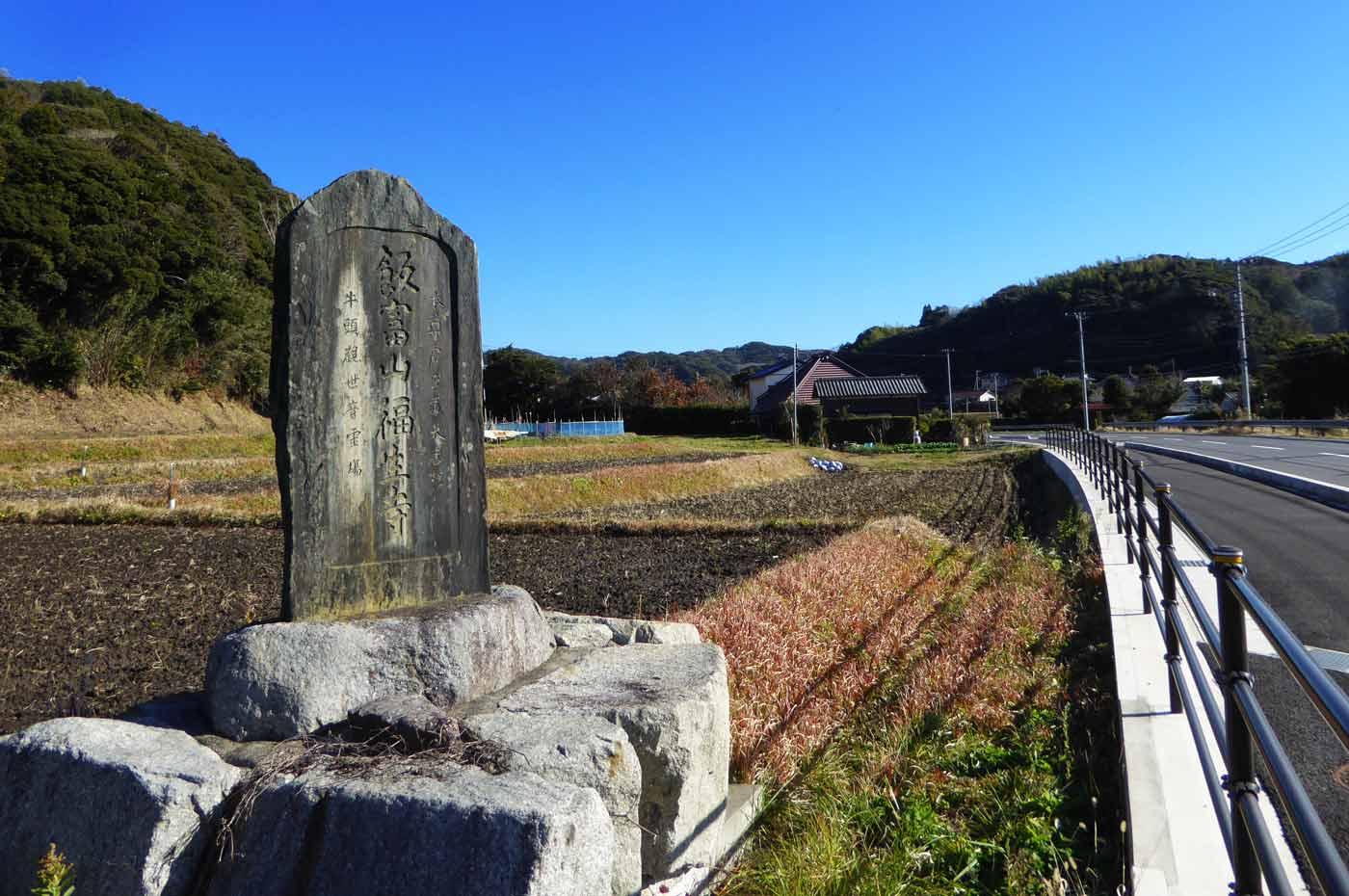福生寺の石碑の写真