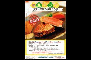 サーロインステーキ食べ放題のチラシ