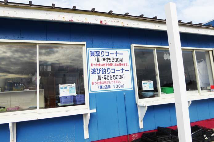 太海磯釣りセンターの案内板