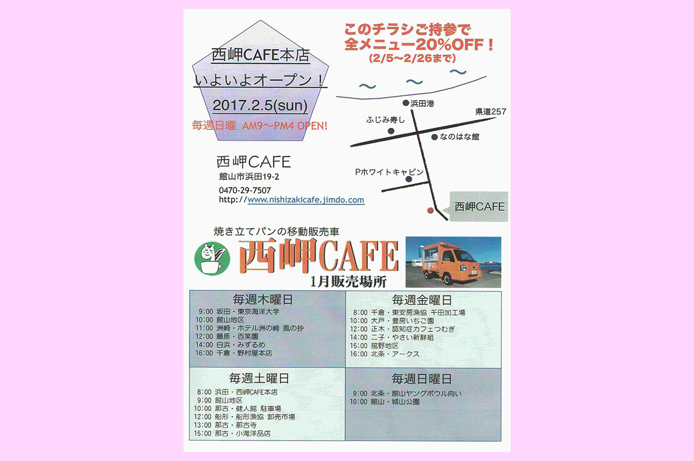 西岬カフェのチラシ