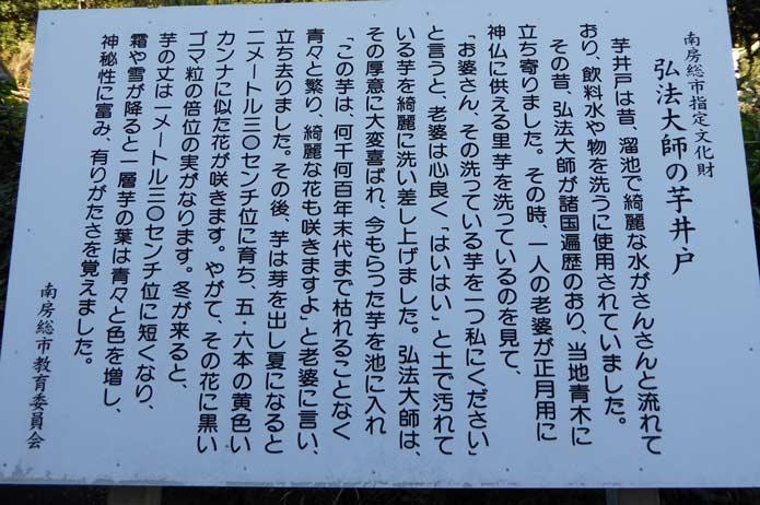 芋井戸の民話の写真