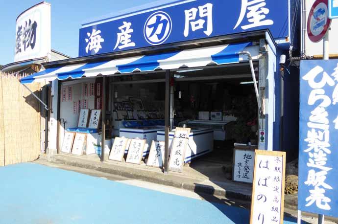 野島崎公園の海産カ問屋の画像