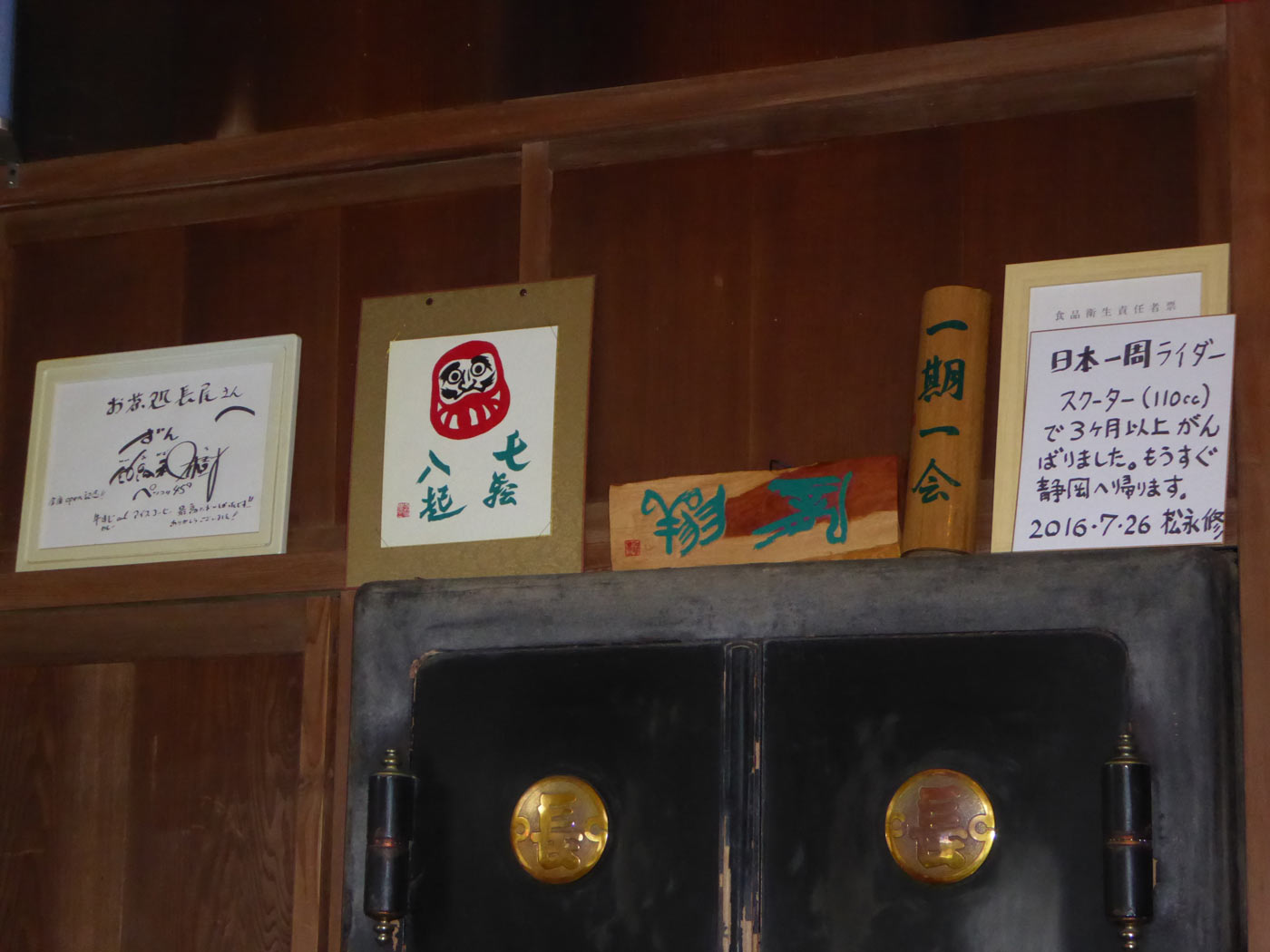 日本一周ライダーのサイン色紙の画像
