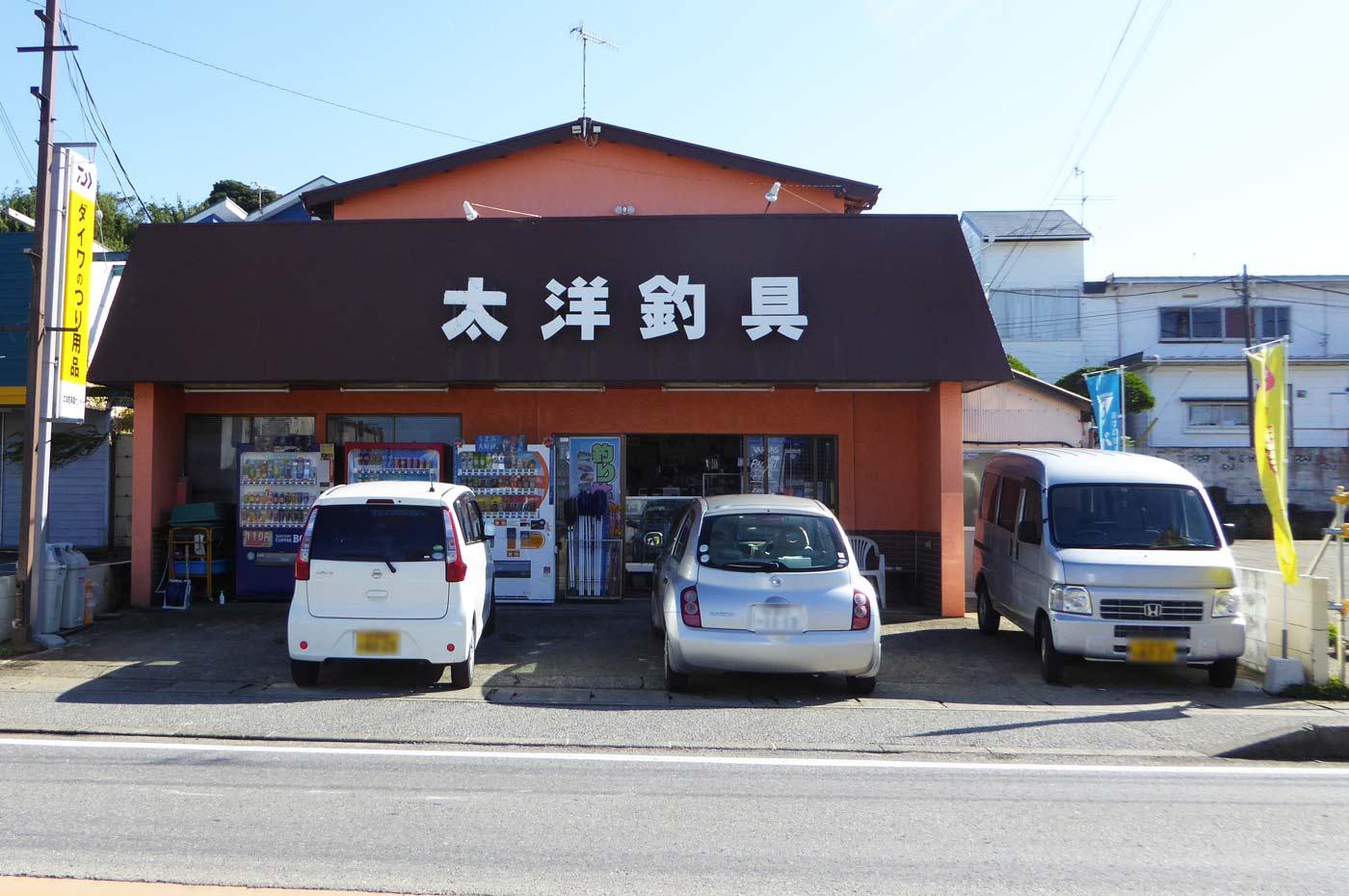 太陽釣具店の店舗