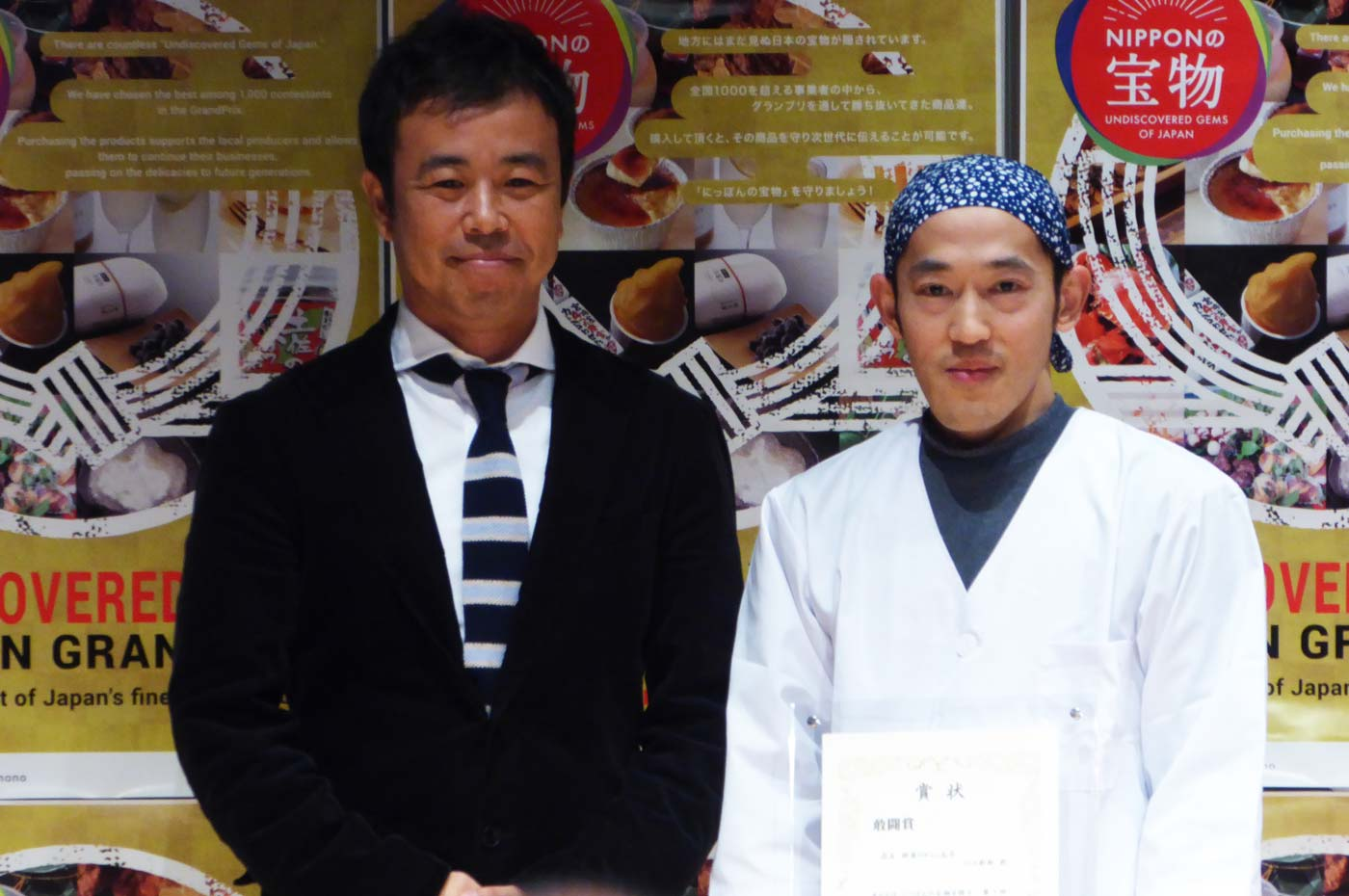 敢闘賞(鰻屋のからし茄子)の表彰式
