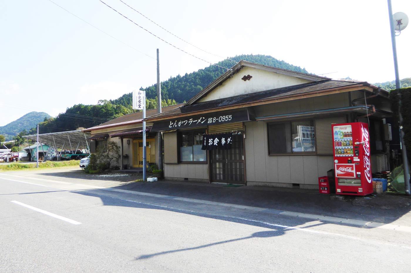 和光食堂の店舗外観