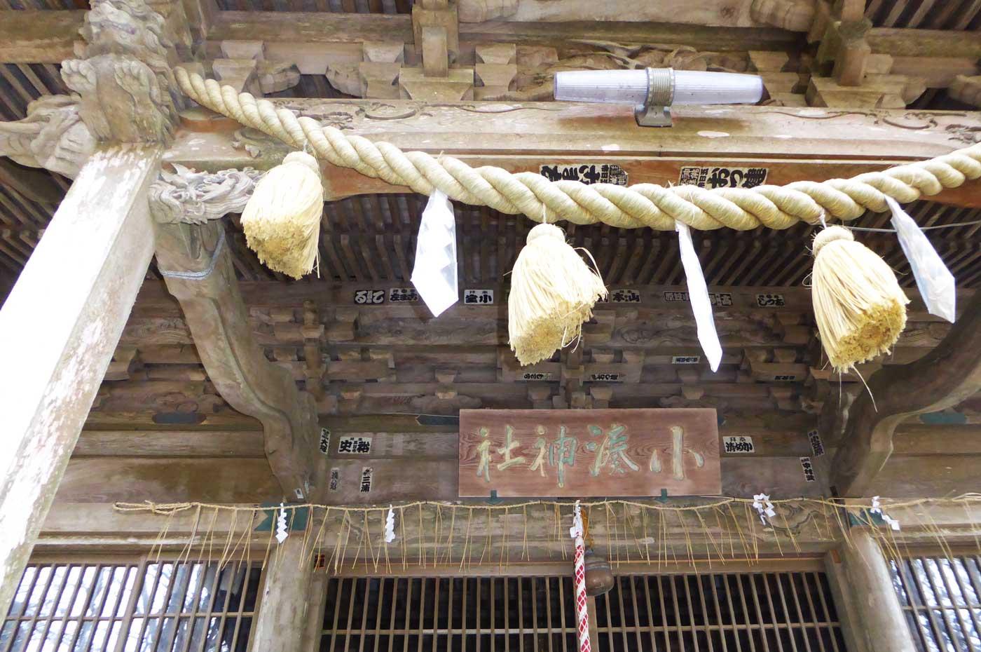 小湊神社拝殿の向拝