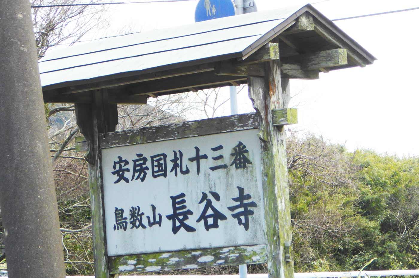 鳥数山 長谷寺の看板