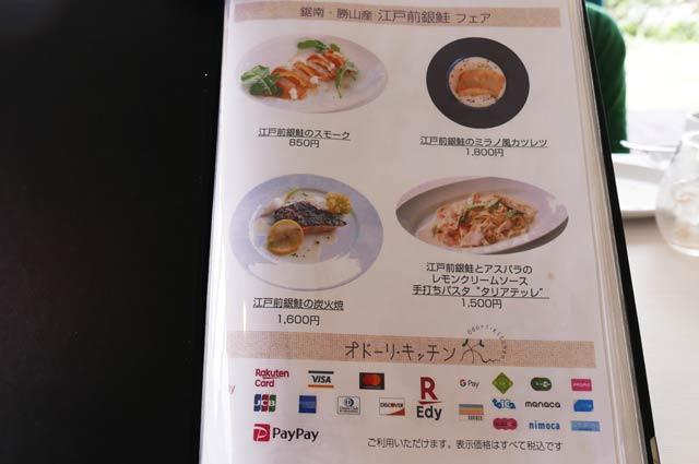 江戸前銀鮭フェアの画像