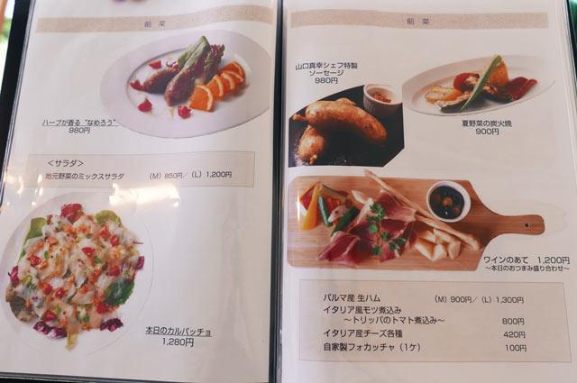 前菜の画像