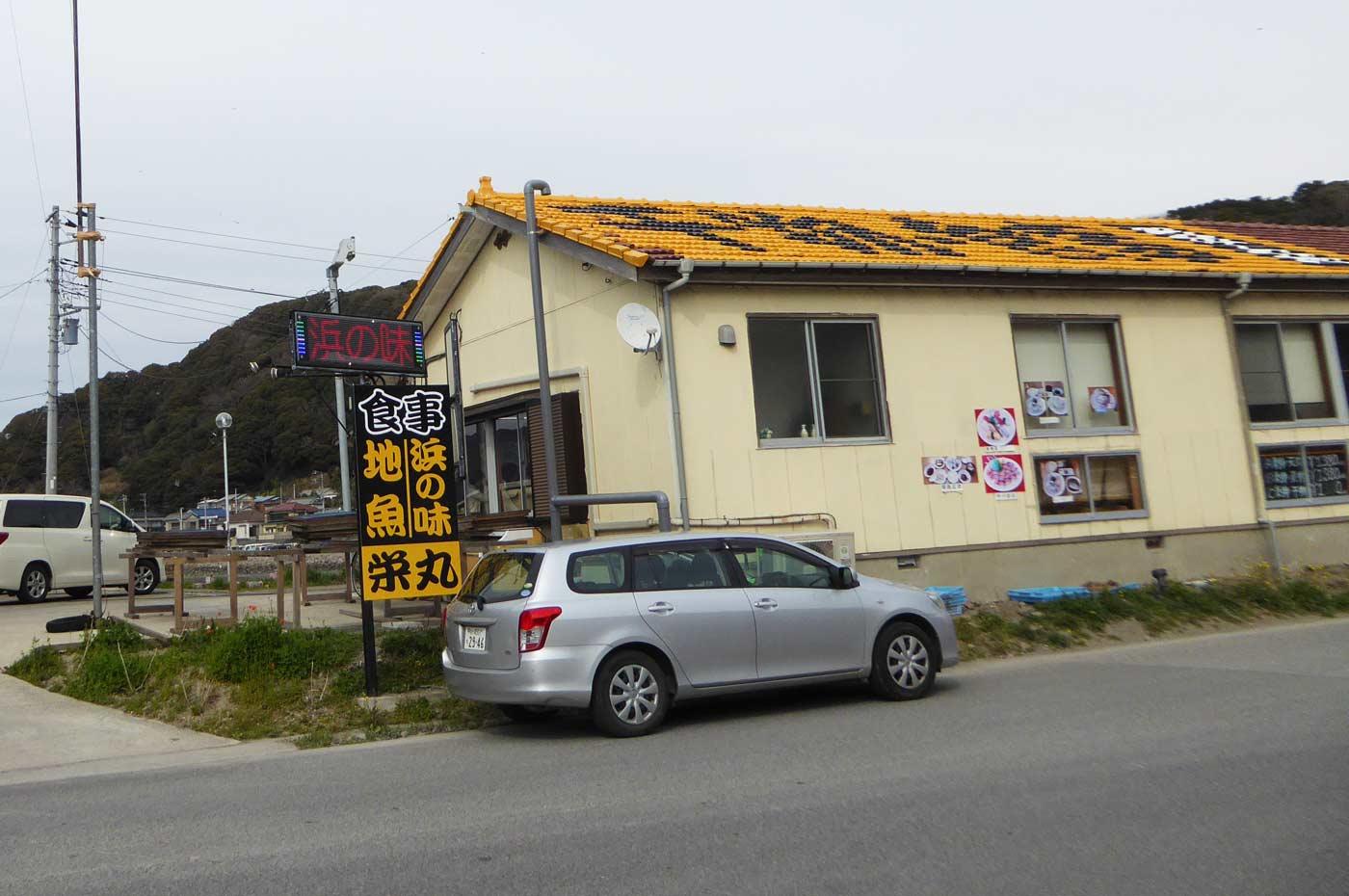 栄丸の店舗