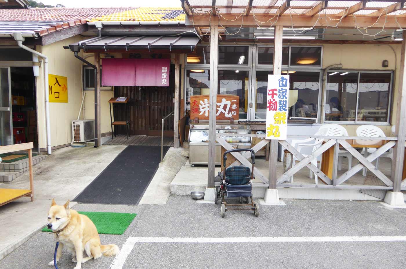 栄丸の店舗とワンちゃん