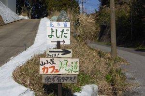 山小屋カフェの看板