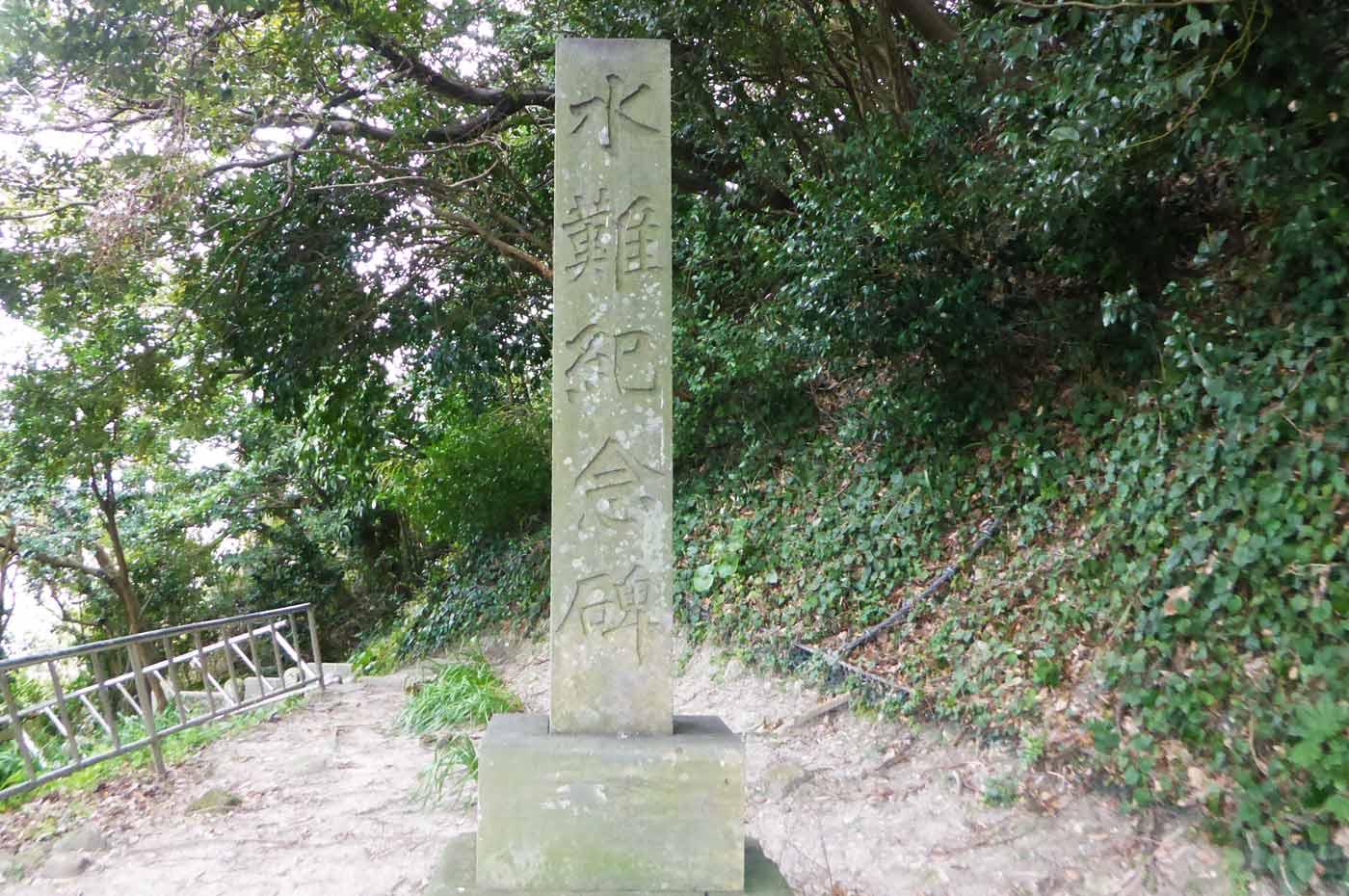 水難記念碑