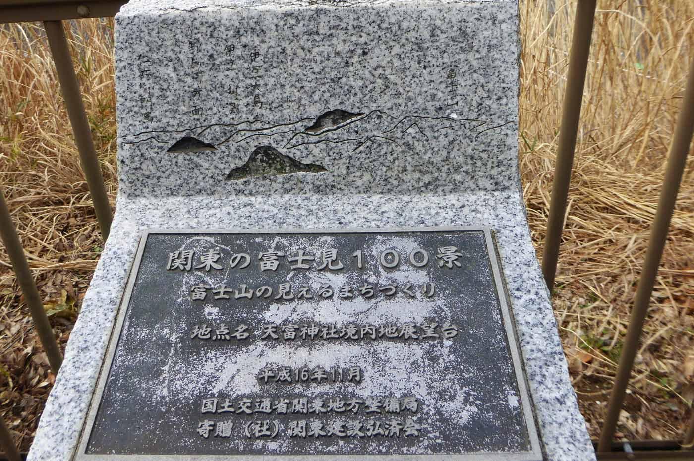 関東の富士見100景の石碑