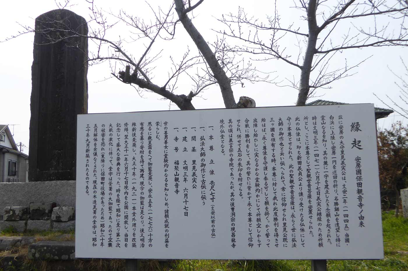観音寺案内板
