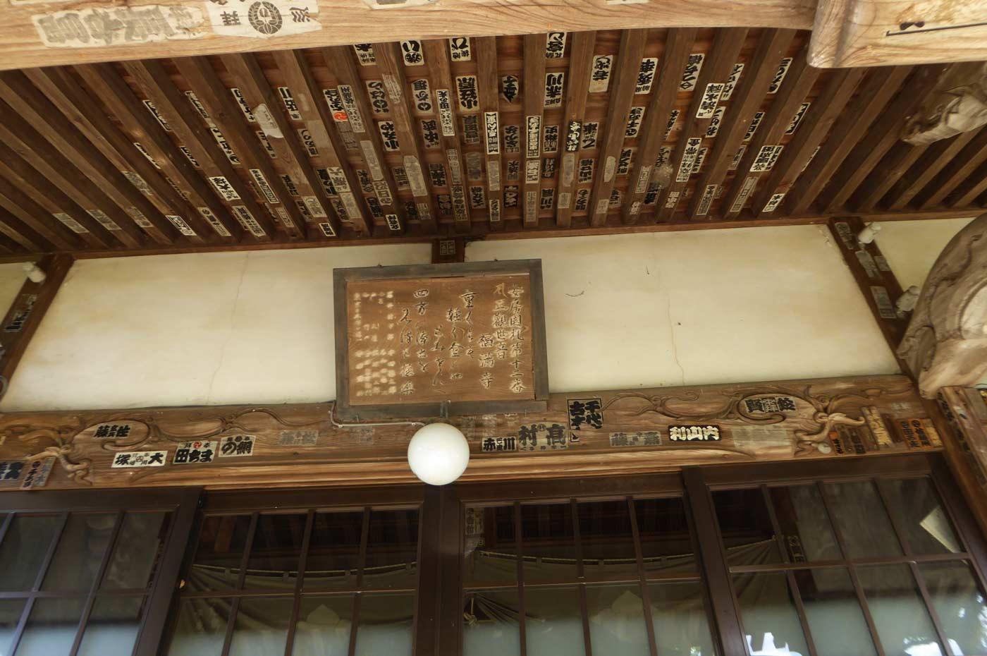 福満寺本堂の御詠歌の画像