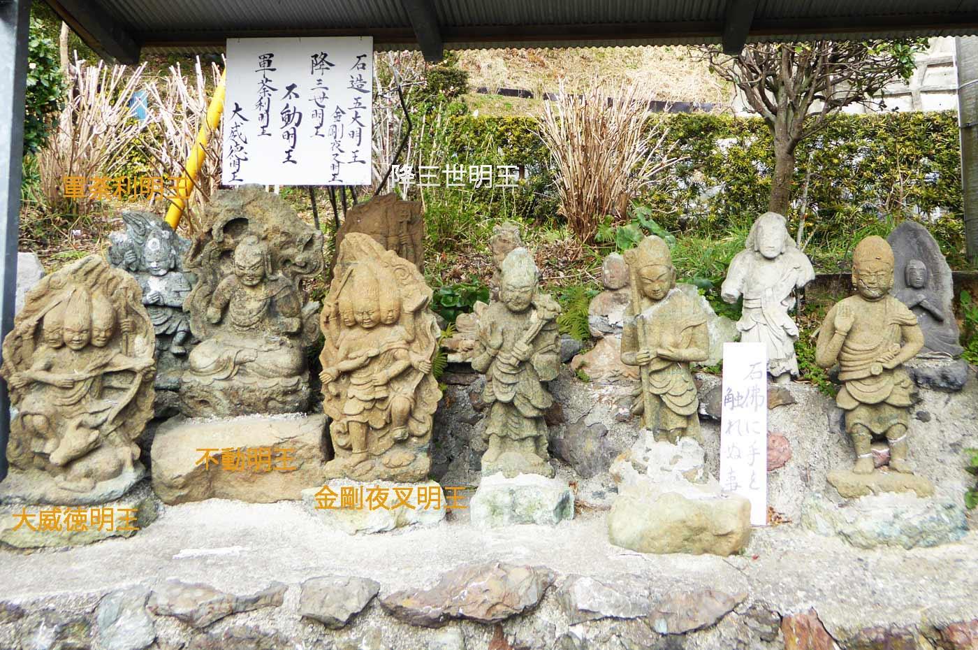 石像五大明王アップ画像
