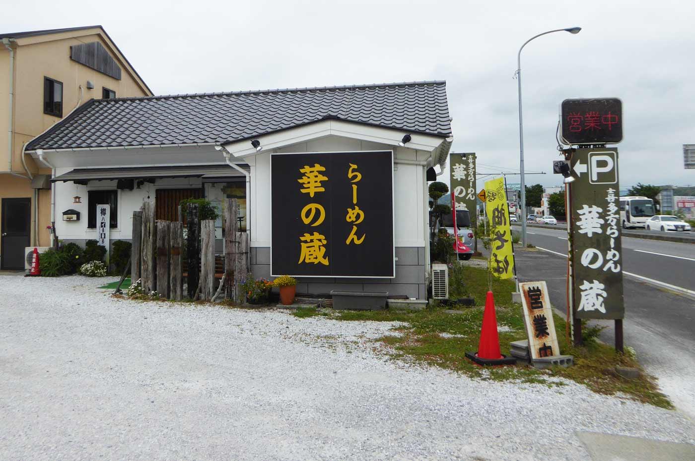 華の蔵館山店の店鋪画像