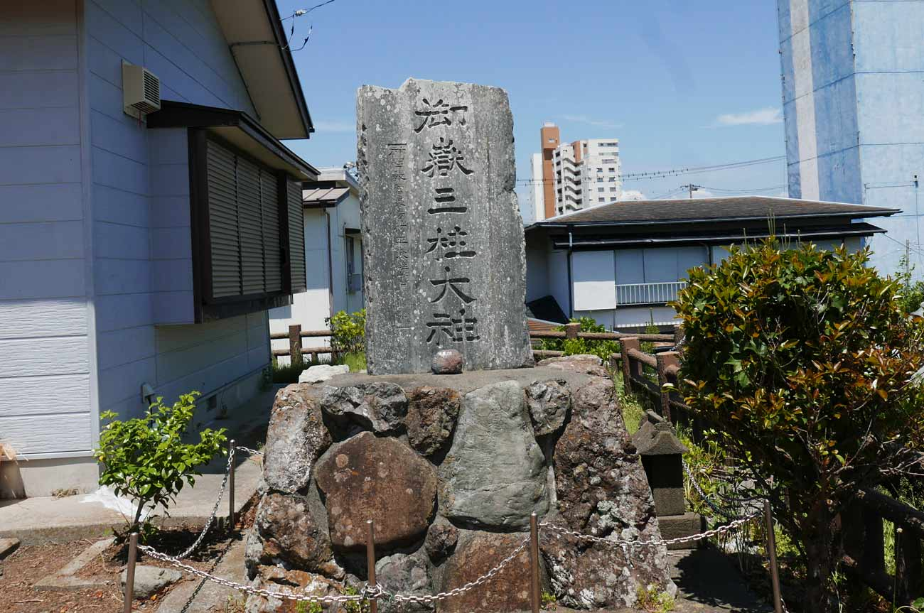 御嶽三柱大神の石碑