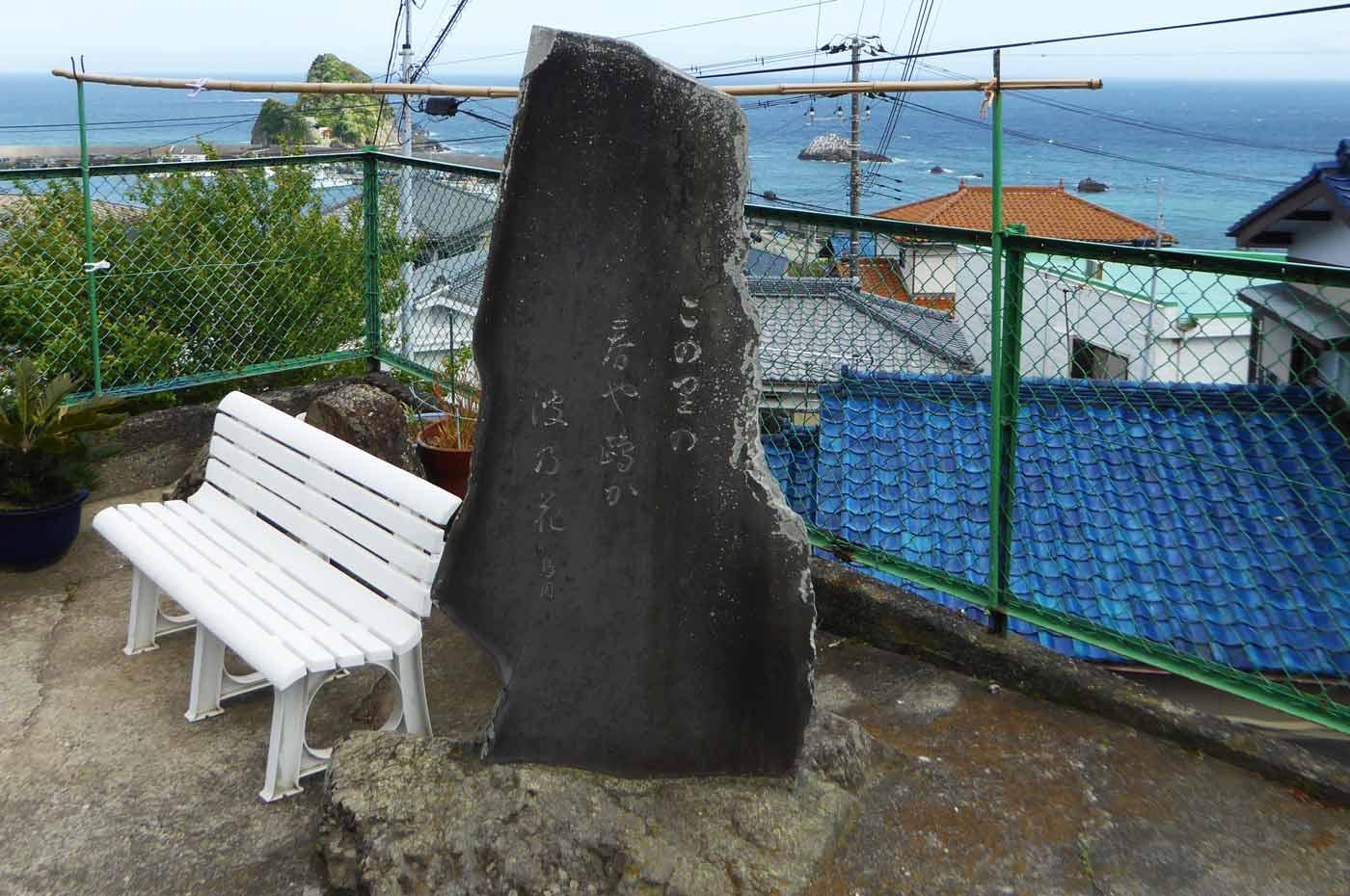 石見堂の石碑の画像