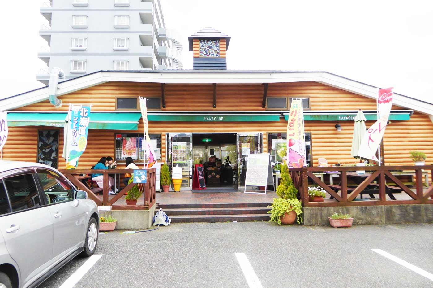 ショップ&カフェ 花倶楽部の外観