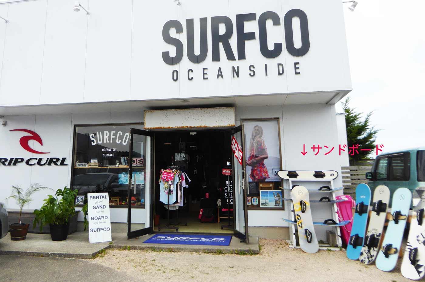 SURFCOオーシャンサイドの店舗画像