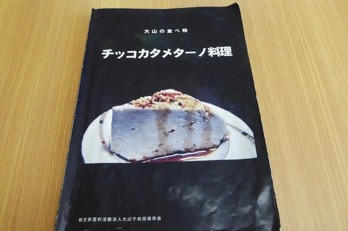 チッコカタメターノの本(表紙)