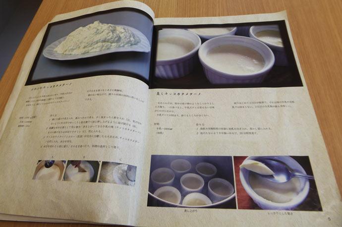 チッコカタメターノの本(レシピ)