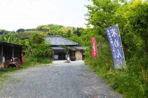 棚田カフェごんべいの入口