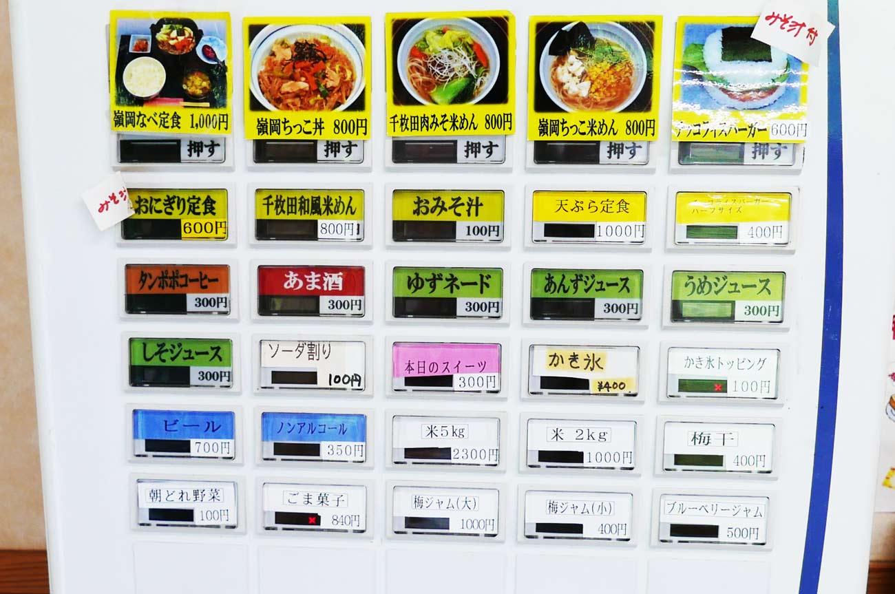 棚田カフェごんべいのメニュー