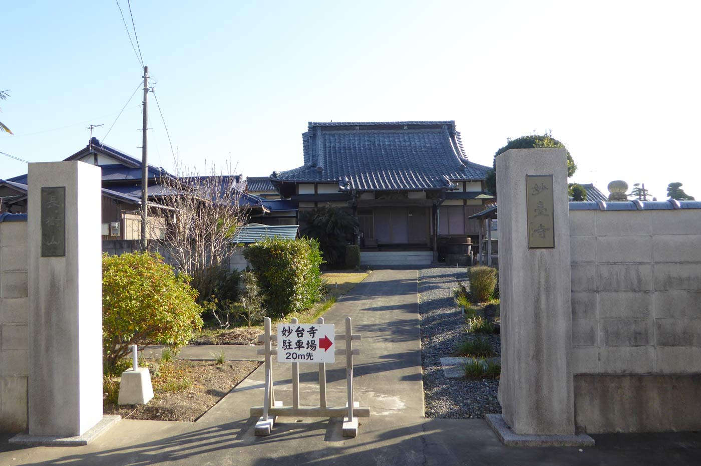 妙台寺の境内と本堂の画像